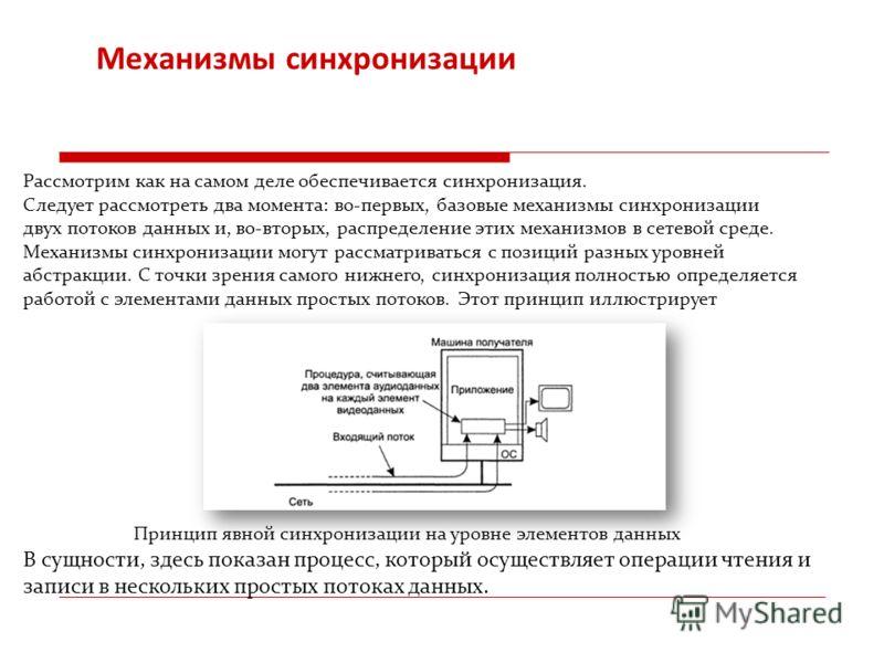 Механизмы синхронизации Рассмотрим как на самом деле обеспечивается синхронизация. Следует рассмотреть два момента: во-первых, базовые механизмы синхронизации двух потоков данных и, во-вторых, распределение этих механизмов в сетевой среде. Механизмы