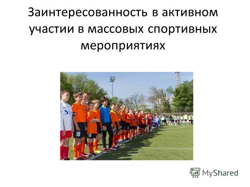 Заинтересованность в активном участии в массовых спортивных мероприятиях