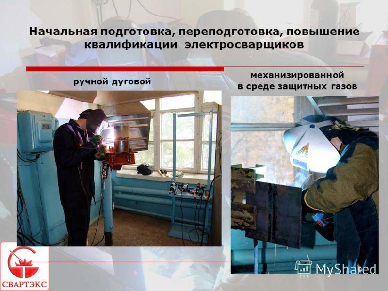 Начальная подготовка, переподготовка, повышение квалификации электросварщиков ручной дуговой механизированной в среде защитных газов