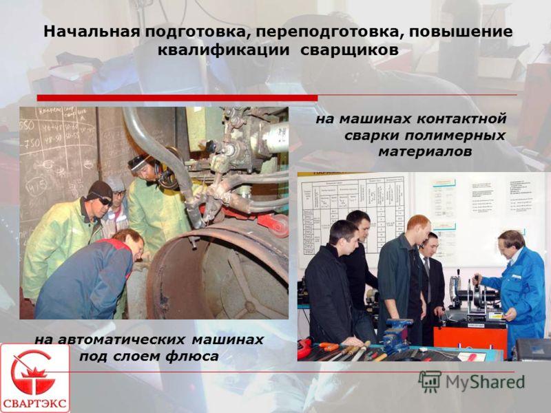 Начальная подготовка, переподготовка, повышение квалификации сварщиков на машинах контактной сварки полимерных материалов на автоматических машинах под слоем флюса