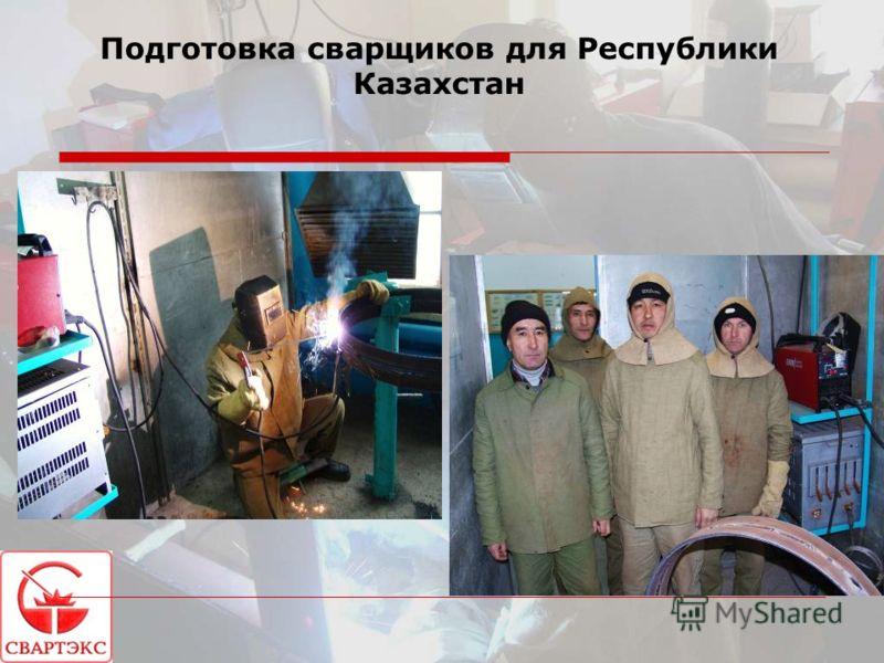 Подготовка сварщиков для Республики Казахстан