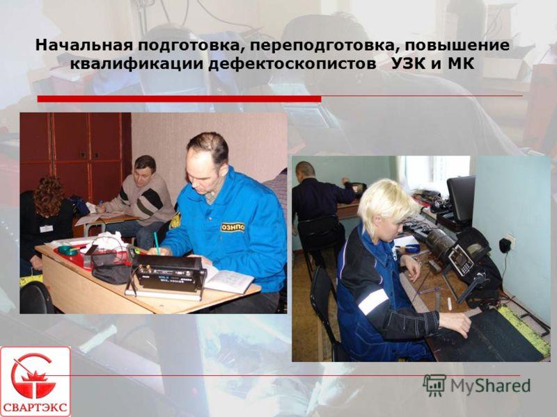 Начальная подготовка, переподготовка, повышение квалификации дефектоскопистов УЗК и МК