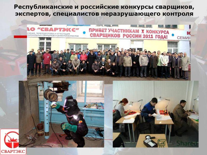 Республиканские и российские конкурсы сварщиков, экспертов, специалистов неразрушающего контроля