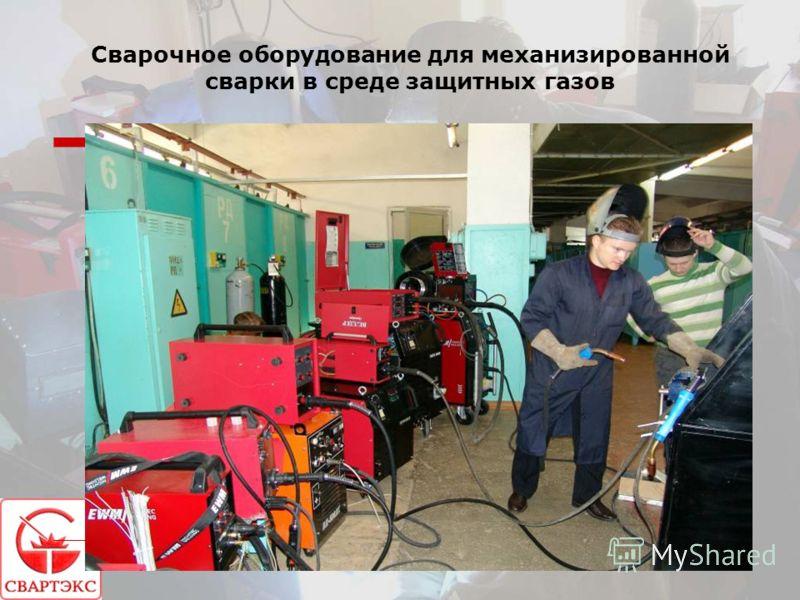 Сварочное оборудование для механизированной сварки в среде защитных газов