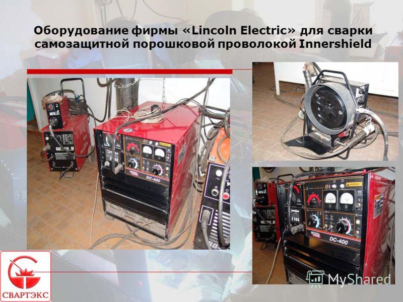 Оборудование фирмы «Lincoln Electric» для сварки самозащитной порошковой проволокой Innershield