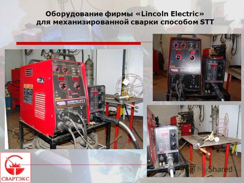 Оборудование фирмы «Lincoln Electric» для механизированной сварки способом STT