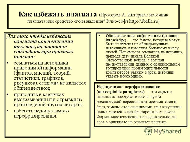 Как избежать плагиата (Прохоров А. Интернет: источник плагиата или средство его выявления? Клио-софт http://2balla.ru) Для того чтобы избежать плагиата при написании текстов, достаточно соблюдать три простых правила: ссылаться на источники приводимой