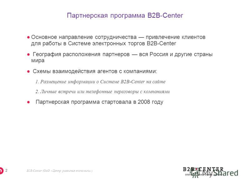 B2B-Center (ОАО «Центр развития экономики») 1 Что такое B2B-Center? B2B-Center система электронных торгов. Многофункциональный инструмент, который упрощает взаимодействие поставщиков и покупателей. B2B-Center ПокупателиПоставщики Организация различны