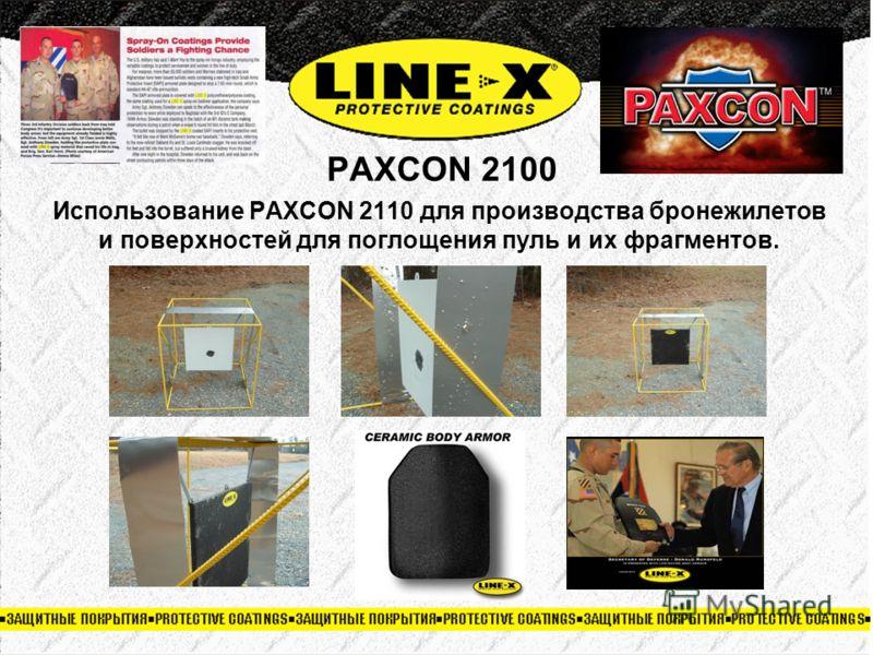 PAXCON 2100 Использование PAXCON 2110 для производства бронежилетов и поверхностей для поглощения пуль и их фрагментов.