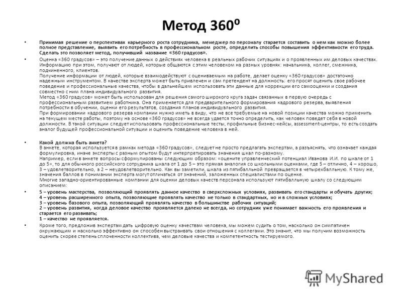 Метод 360 Принимая решение о перспективах карьерного роста сотрудника, менеджер по персоналу старается составить о нем как можно более полное представление, выявить его потребность в профессиональном росте, определить способы повышения эффективности