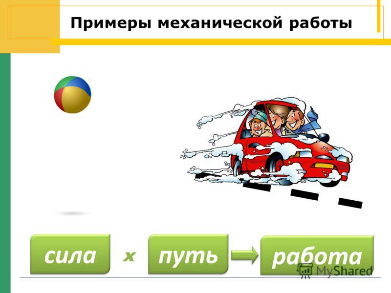 Примеры механической работы х