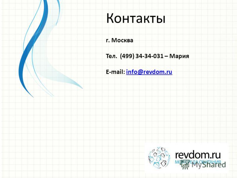 Контакты г. Москва Тел. (499) 34-34-031 – Мария E-mail: info@revdom.ruinfo@revdom.ru