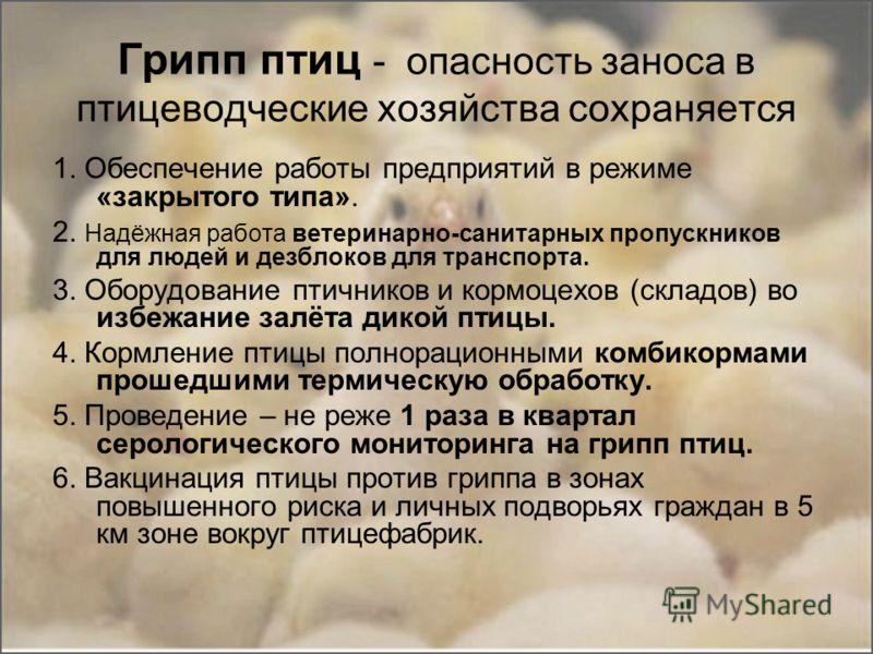 Колибактериоз – занимает 36,4% в заразной патологии птиц России Возникновению заболевания способствуют: - нарушение условий комплектования стада; - нарушение ветеринарно-санитарного режима; - нарушение технологии выращивания и содержания; -неполноцен