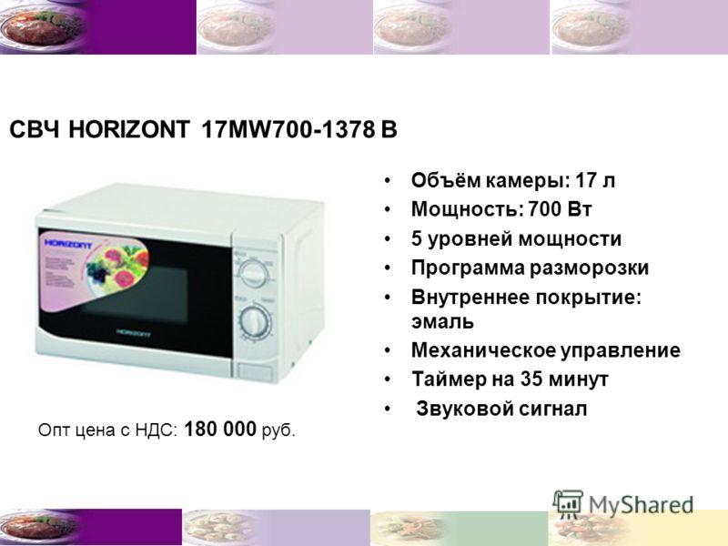СВЧ HORIZONT 17MW700-1378 B Объём камеры: 17 л Мощность: 700 Вт 5 уровней мощности Программа разморозки Внутреннее покрытие: эмаль Механическое управление Таймер на 35 минут Звуковой сигнал Опт цена с НДС: 180 000 руб.