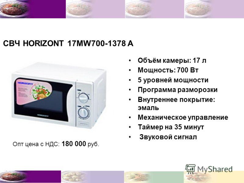 СВЧ HORIZONT 17MW700-1378 А Объём камеры: 17 л Мощность: 700 Вт 5 уровней мощности Программа разморозки Внутреннее покрытие: эмаль Механическое управление Таймер на 35 минут Звуковой сигнал Опт цена с НДС: 180 000 руб.