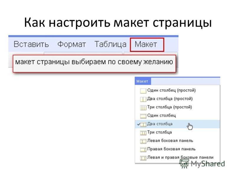 Как настроить макет страницы