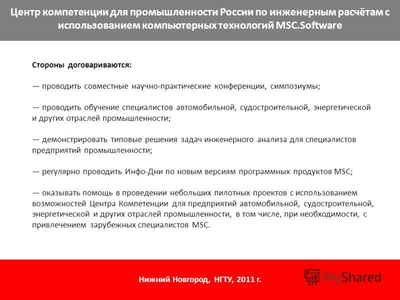 Центр компетенции для промышленности России по инженерным расчётам с использованием компьютерных технологий MSC.Software Стороны договариваются: проводить совместные научно-практические конференции, симпозиумы; проводить обучение специалистов автомоб