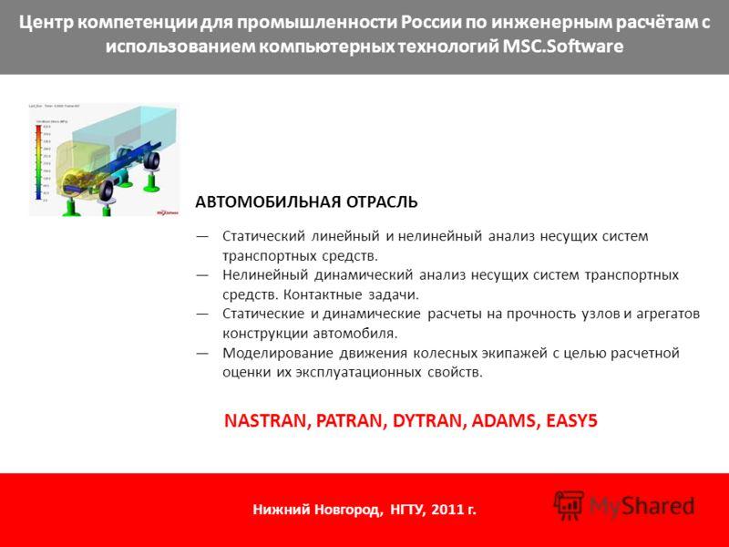 Центр компетенции для промышленности России по инженерным расчётам с использованием компьютерных технологий MSC.Software АВТОМОБИЛЬНАЯ ОТРАСЛЬ Статический линейный и нелинейный анализ несущих систем транспортных средств. Нелинейный динамический анали