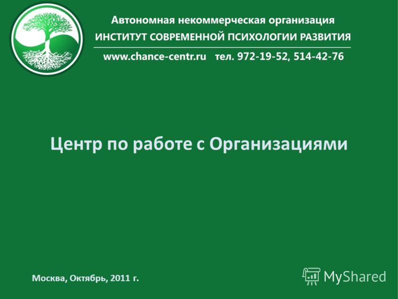 Центр по работе с Организациями Москва, Октябрь, 2011 г.