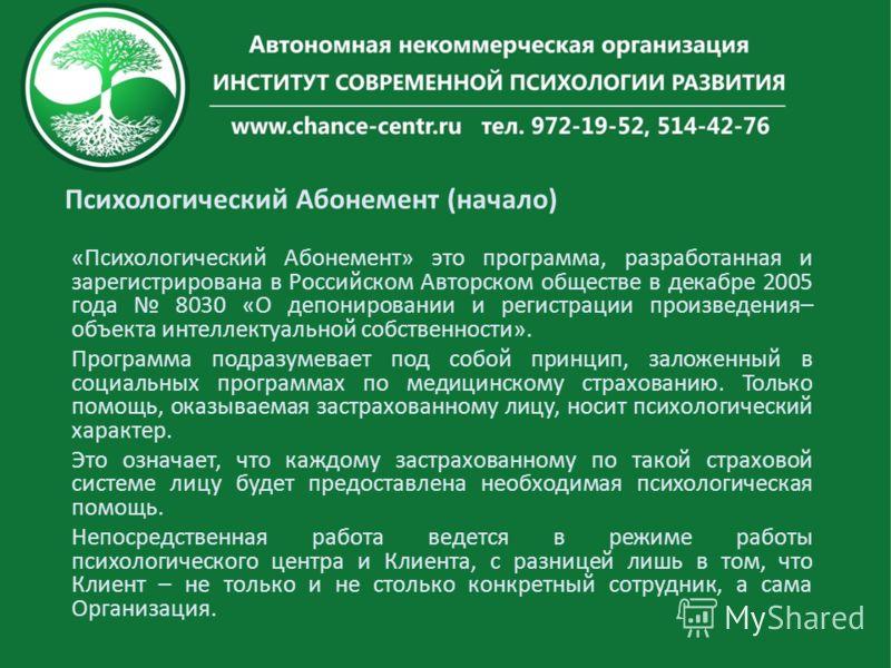 Психологический Абонемент (начало) «Психологический Абонемент» это программа, разработанная и зарегистрирована в Российском Авторском обществе в декабре 2005 года 8030 «О депонировании и регистрации произведения– объекта интеллектуальной собственност