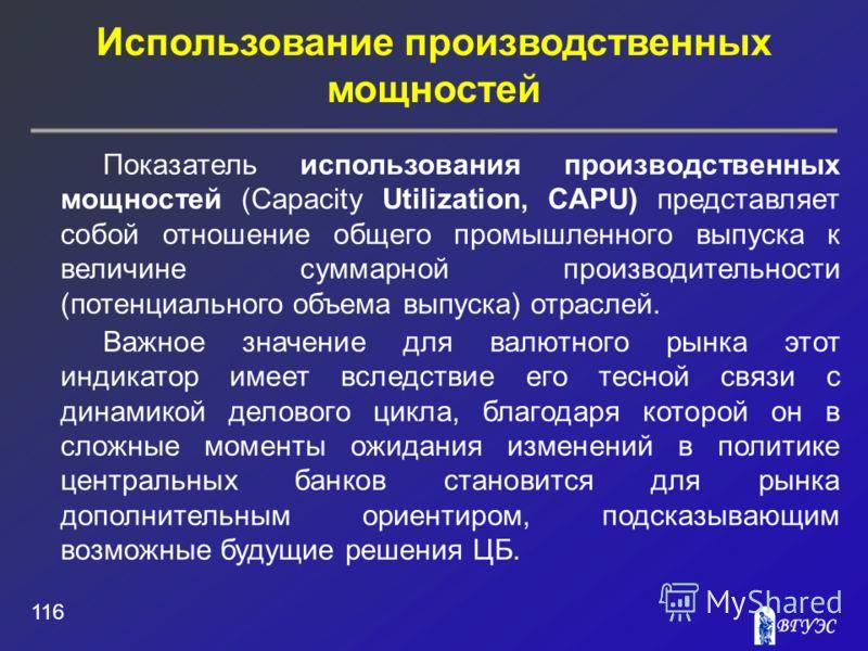 Использование производственных мощностей 116 Показатель использования производственных мощностей (Capacity Utilization, CAPU) представляет собой отношение общего промышленного выпуска к величине суммарной производительности (потенциального объема вып