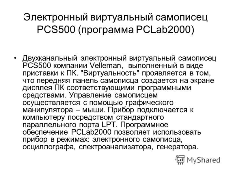 Электронный виртуальный самописец PCS500 (программа PCLab2000) Двухканальный электронный виртуальный самописец PCS500 компании Velleman, выполненный в виде приставки к ПК.