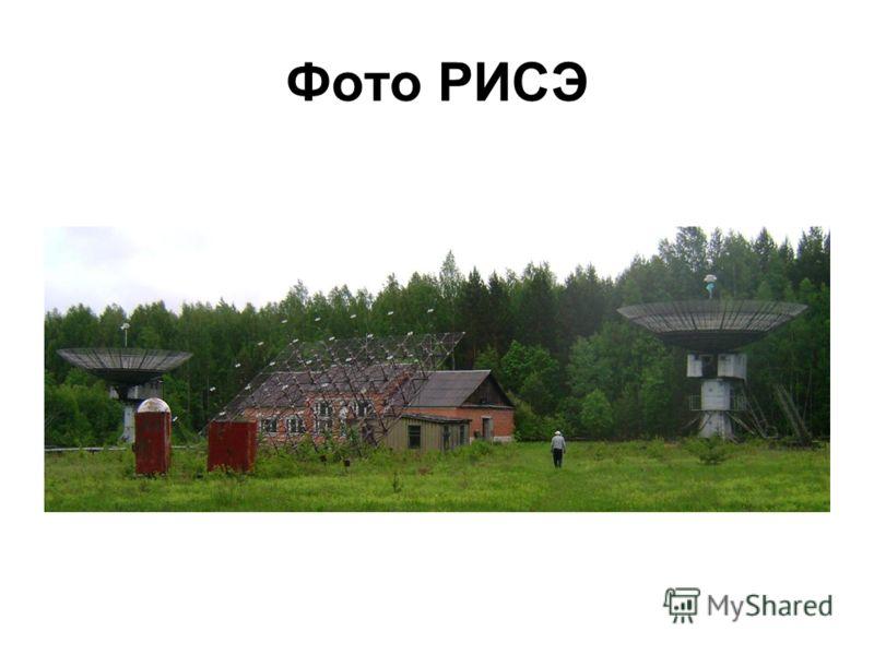 Фото РИСЭ