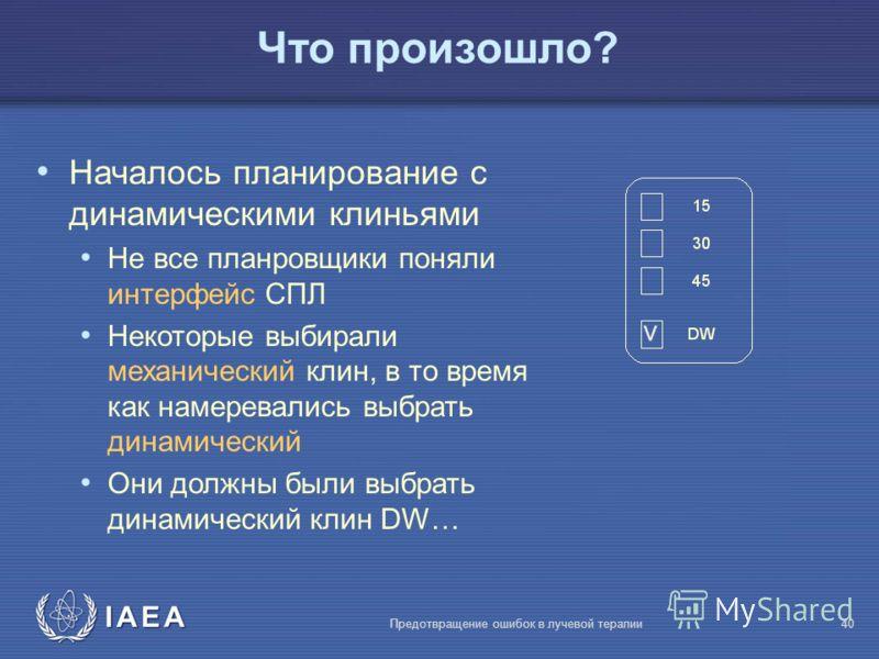 IAEA Предотвращение ошибок в лучевой терапии40 Что произошло? Началось планирование с динамическими клиньями Не все планровщики поняли интерфейс СПЛ Некоторые выбирали механический клин, в то время как намеревались выбрать динамический Они должны был