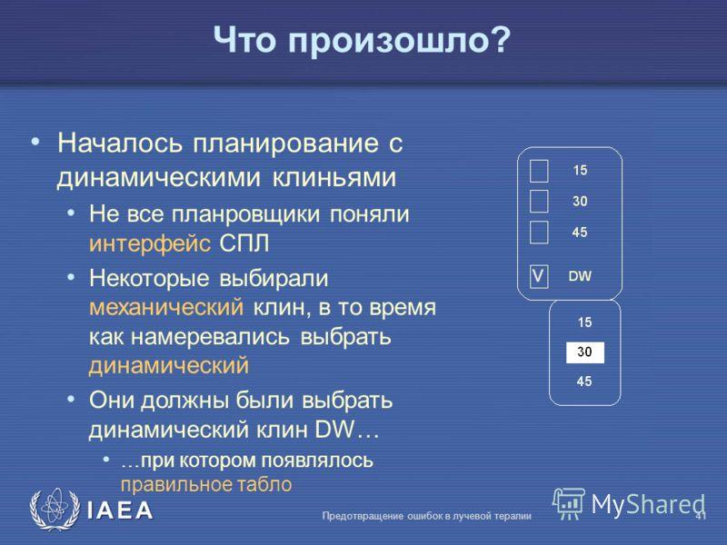 IAEA Предотвращение ошибок в лучевой терапии41 Что произошло? Началось планирование с динамическими клиньями Не все планровщики поняли интерфейс СПЛ Некоторые выбирали механический клин, в то время как намеревались выбрать динамический Они должны был