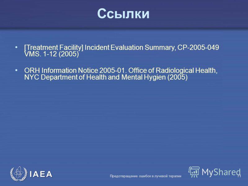 IAEA Предотвращение ошибок в лучевой терапии71 [Treatment Facility] Incident Evaluation Summary, CP-2005-049 VMS. 1-12 (2005) ORH Information Notice 2005-01. Office of Radiological Health, NYC Department of Health and Mental Hygien (2005) Ссылки
