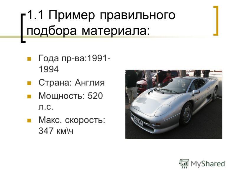 1.1 Пример правильного подбора материала: Года пр-ва:1991- 1994 Страна: Англия Мощность: 520 л.с. Макс. скорость: 347 км\ч