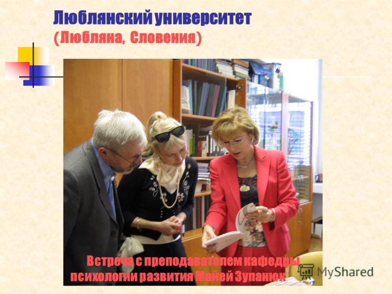 Люблянский университет ( Любляна, Словения ) Встреча с преподавателем кафедры психологии развития Майей Зупанюк
