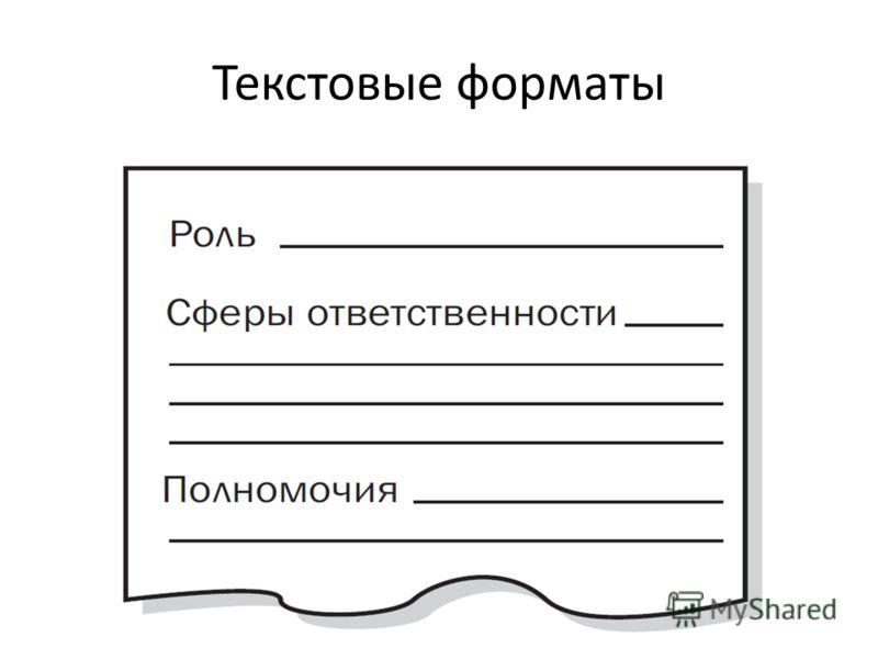 Текстовые форматы