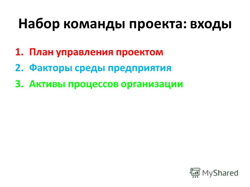 Набор команды проекта: входы 1.План управления проектом 2.Факторы среды предприятия 3.Активы процессов организации