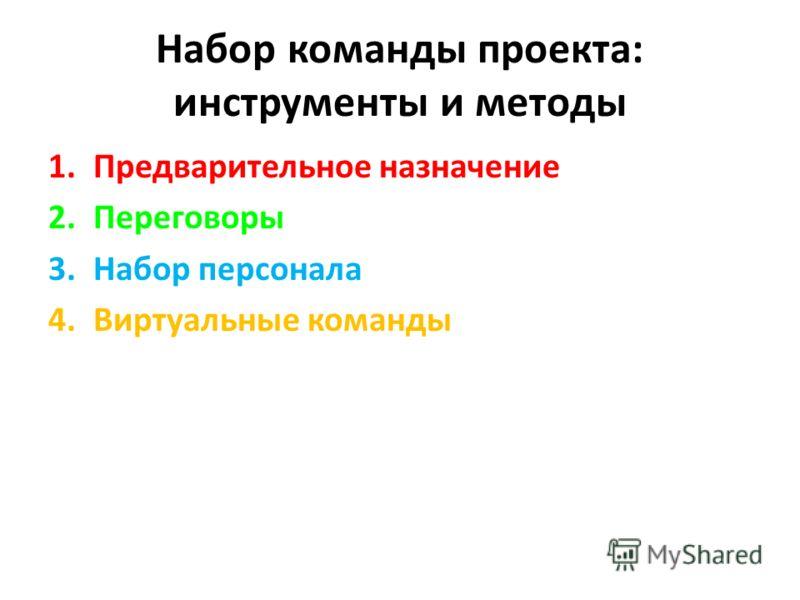 Набор команды проекта: инструменты и методы 1.Предварительное назначение 2.Переговоры 3.Набор персонала 4.Виртуальные команды