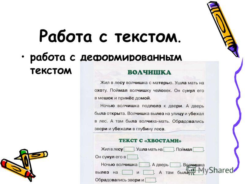 Работа с текстом. работа с деформированным текстом :