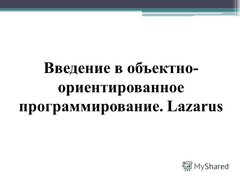 Введение в объектно- ориентированное программирование. Lazarus