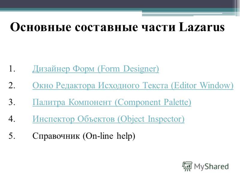 1.Дизайнер Форм (Form Designer)Дизайнер Форм (Form Designer) 2.Окно Редактора Исходного Текста (Editor Window)Окно Редактора Исходного Текста (Editor Window) 3.Палитра Компонент (Component Palette)Палитра Компонент (Component Palette) 4.Инспектор Объ