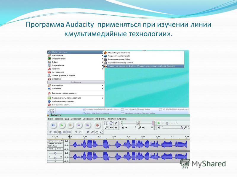 Программа Audacity применяться при изучении линии «мультимедийные технологии».