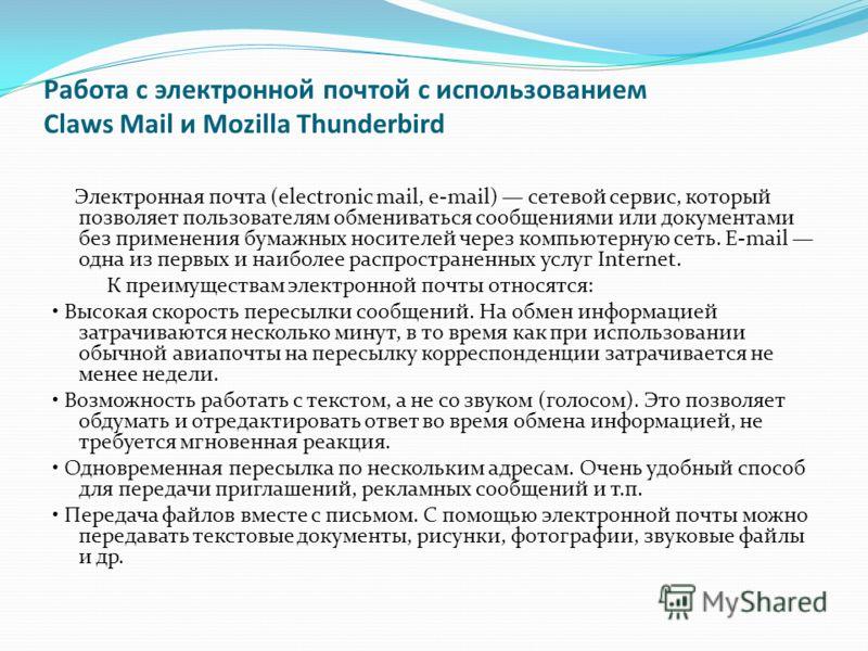 Работа с электронной почтой с использованием Claws Mail и Mozilla Thunderbird Электронная почта (electronic mail, e-mail) сетевой сервис, который позволяет пользователям обмениваться сообщениями или документами без применения бумажных носителей через