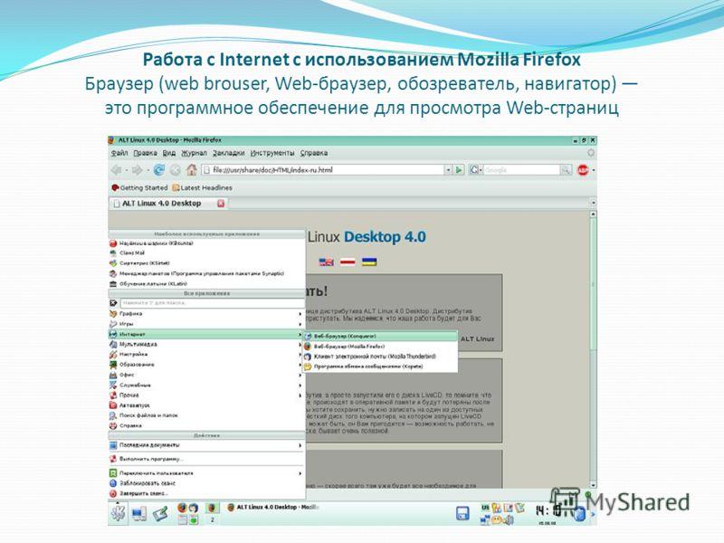 Работа с Internet с использованием Mozilla Firefox Браузер (web brouser, Web-браузер, обозреватель, навигатор) это программное обеспечение для просмотра Web-страниц
