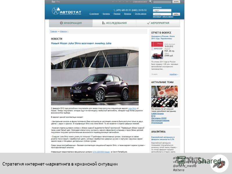 altera-media.com vk.com/altera_media @altera_media #altera Стратегия интернет-маркетинга в кризисной ситуации