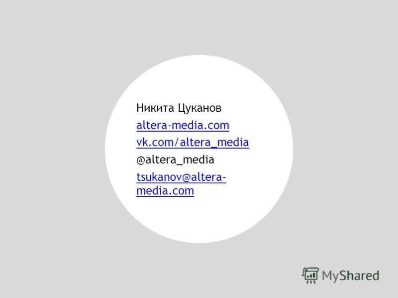 ? Никита Цуканов altera-media.com vk.com/altera_media @altera_media tsukanov@altera- media.com