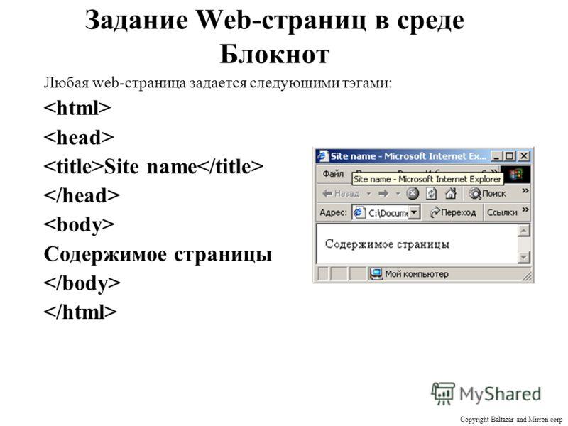 Задание Web-страниц в среде Блокнот Любая web-страница задается следующими тэгами: Site name Содержимое страницы Copyright Baltazar and Mirron corp