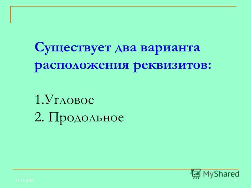 4 Существует два варианта расположения реквизитов: 1.Угловое 2. Продольное