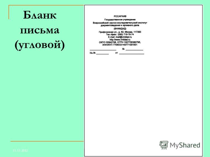 11.11.20126 Бланк письма (угловой)