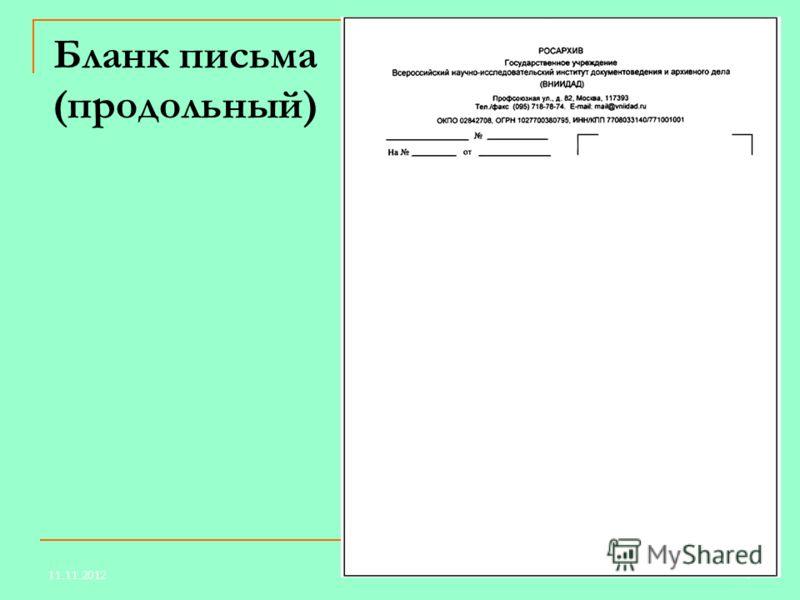 11.11.20127 Бланк письма (продольный)