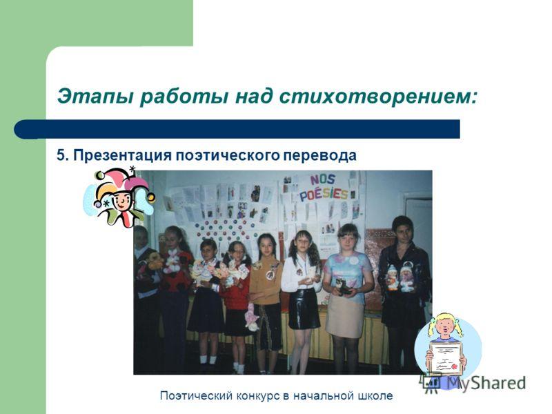 Этапы работы над стихотворением: 5. Презентация поэтического перевода Поэтический конкурс в начальной школе