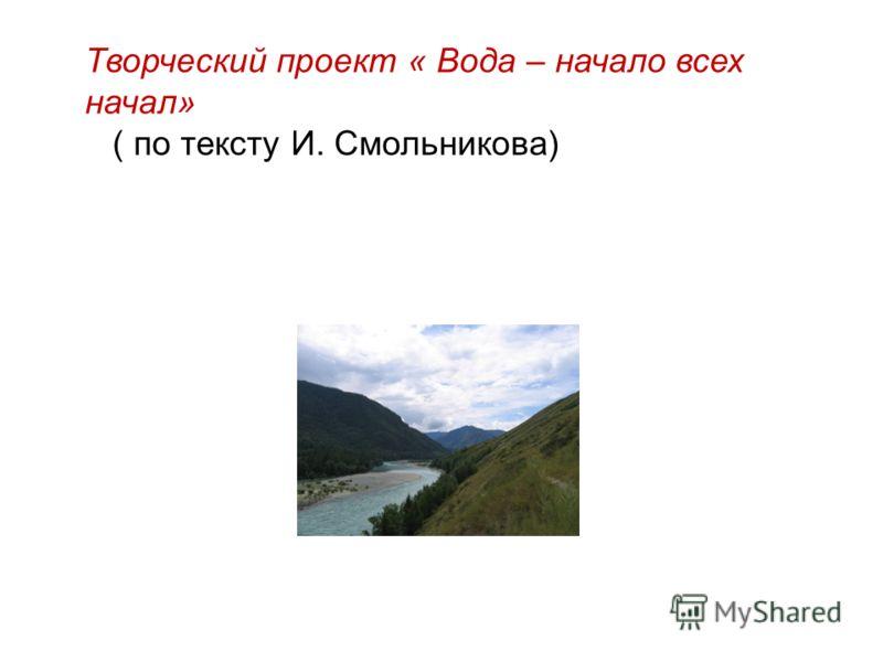 Творческий проект « Вода – начало всех начал» ( по тексту И. Смольникова)