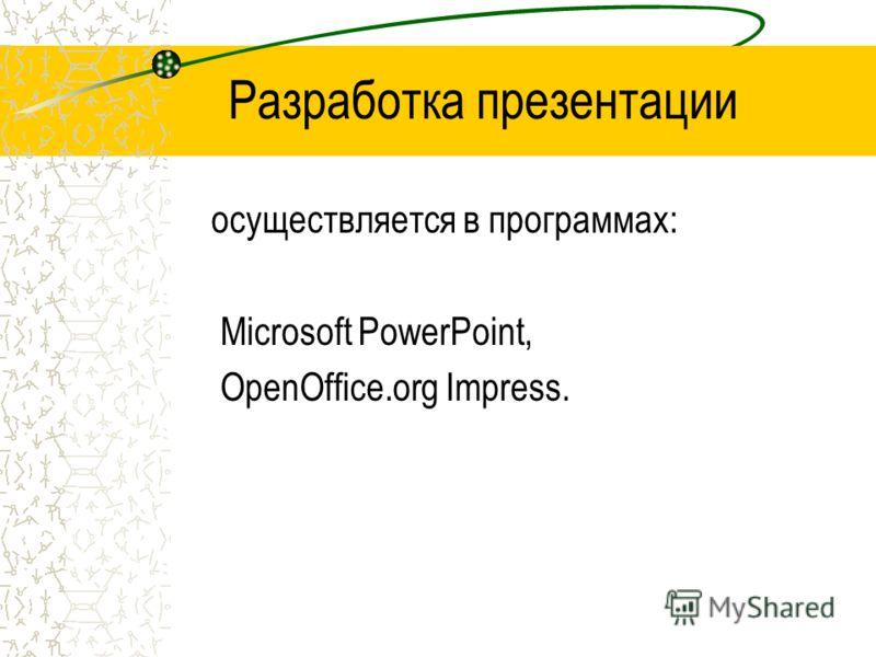 осуществляется в программах: Microsoft PowerPoint, OpenOffice.org Impress.